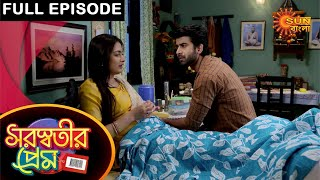 Saraswatir Prem - Full Episode | 12 April 2021 | Sun Bangla TV Serial | Bengali Serial