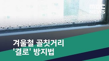 [스마트 리빙] 겨울철 골칫거리