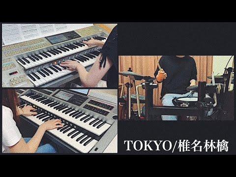 椎名林檎【TOKYO】をエレクトーンとドラムで弾いてみた!