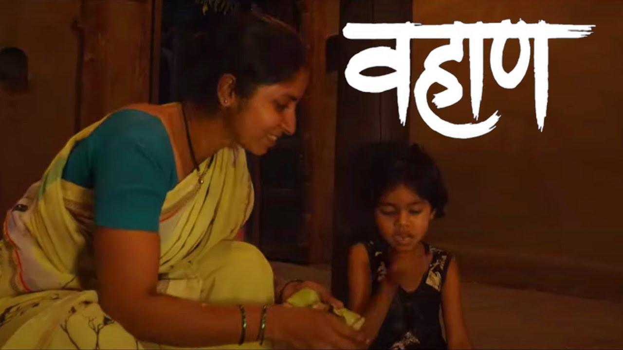 Vahaan - Marathi Drama Short Film