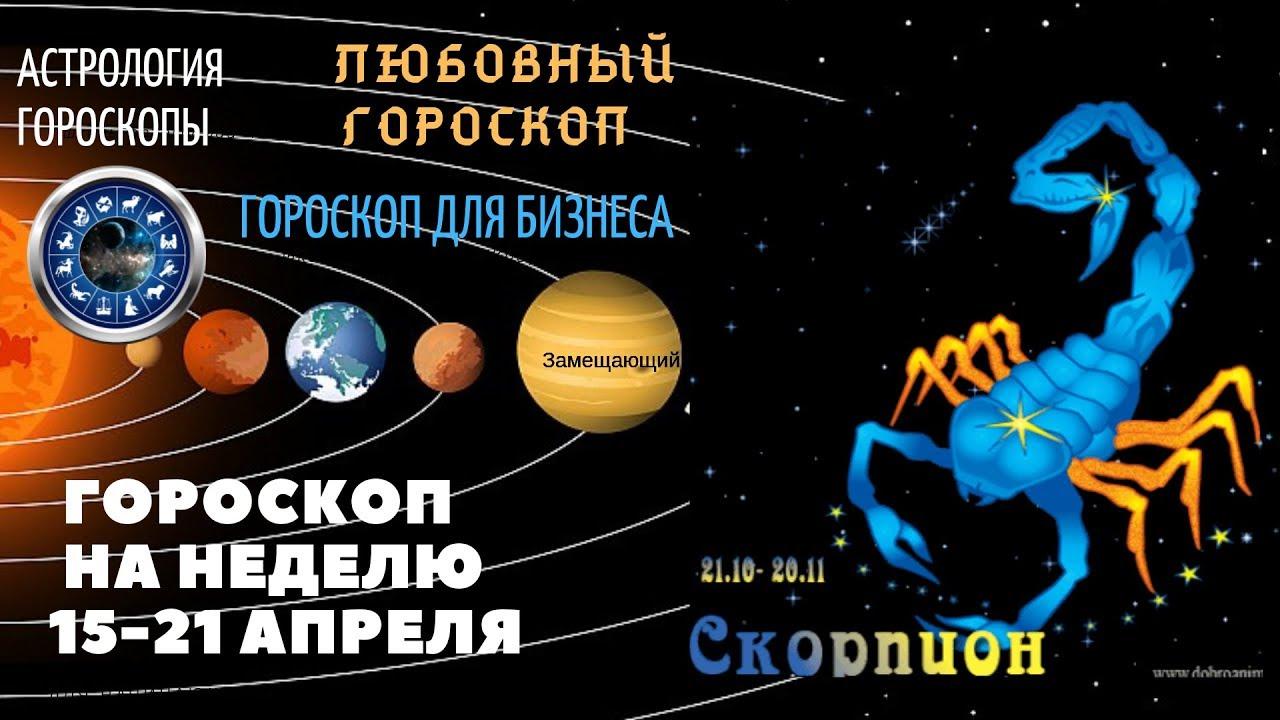 Скорпион. Гороскоп на неделю с 15 по 21 апреля 2019. Любовный гороскоп. Гороскоп для бизнеса.