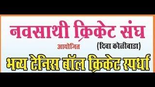 Navsathi Cricket Team Cricket Tournament 2018,Navsathi Diva Final Day