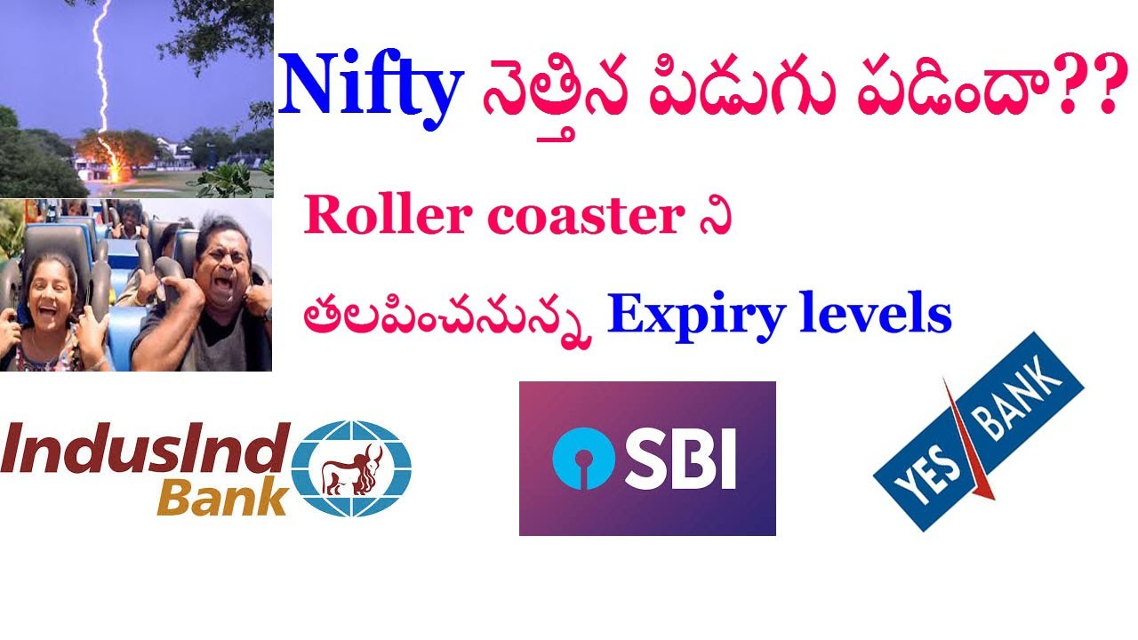 Nifty నెత్తిన పిడుగు పడిందా??||Expiry day levels||SBI,Indus Ind Bank,Yes Bank||Nifty,Bank Nifty.