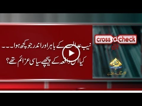 It is very easy to create incident in our country: Shaiq Usmani  - Cross Check 13 Oct 2017