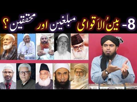 8-International MUBALIGHEEN (Preachers) & MUHAQIQEEN (Researchers) ??? (Engineer Muhammad Ali Mirza)