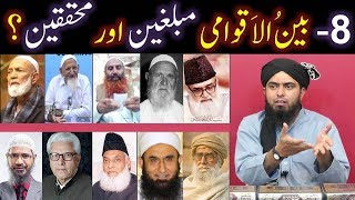 Download lagu 8-International MUBALIGHEEN (Preachers) & MUHAQIQEEN (Researchers) ??? (Engineer Muhammad Ali Mirza)
