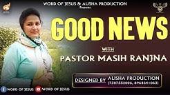 GOOD NEWS | PS. MASIH RANJNA | WORD OF JESUS | ALISHA PRODUCTION | 2020
