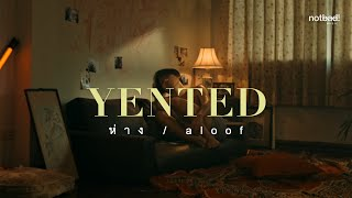 YENTED = ห่าง (Aloof) | (Official Music Video)