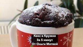 Кекс в Кружке за 5 Минут (в Микроволновке) 5 Minute Chocolate Mug Cake Recipe