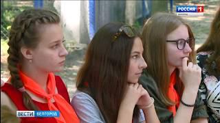 ГТРК Белгород - Для школьников провели уроки финансовой грамотности