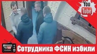 Сотрудника ФСИН избили в тульском клубе после приставаний к девушкам