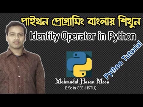 Python Tutorial Bangla 25 - Identity Operator in Python (পাইথন প্রোগ্রামিং) thumbnail