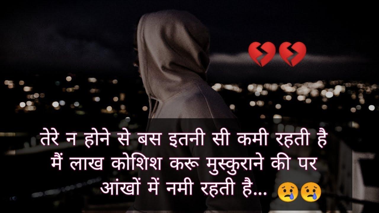 Sad shayari in hindi 2019 || Two line shayari in hindi || Sad WhatsApp  shayari status - YouTube