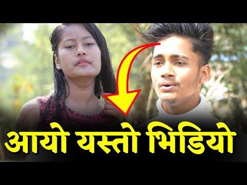 अब पालो यो भाईको.. बिशाखा जस्तै आवाज हेर्नुहोस Bhagya Neupane, Shani BK, Bishakha Shahi