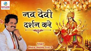 Latest Bhojpuri Devi Geet || Nav Devi Darshan Kare By Bharat Sharma Vyas