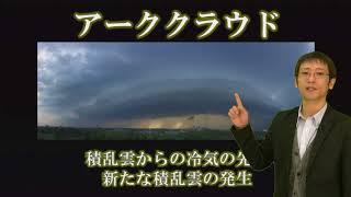 荒木健太郎『世界でいちばん素敵な雲の教室』(三才ブックス)の解説で...