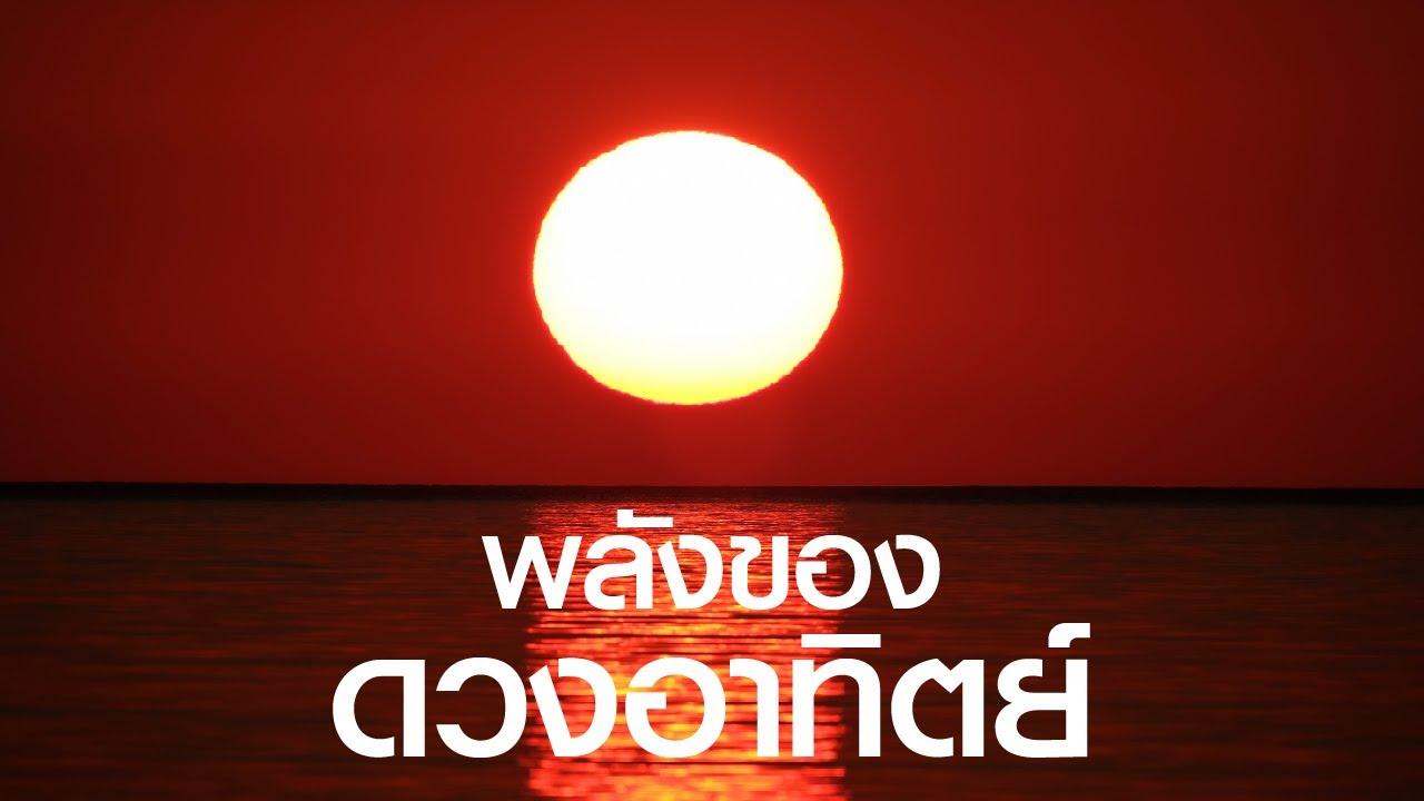 สารคดี สำรวจโลก ตอน พลังของดวงอาทิตย์