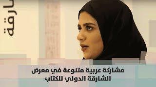 مشاركة عربية متنوعة في معرض الشارقة الدولي للكتاب