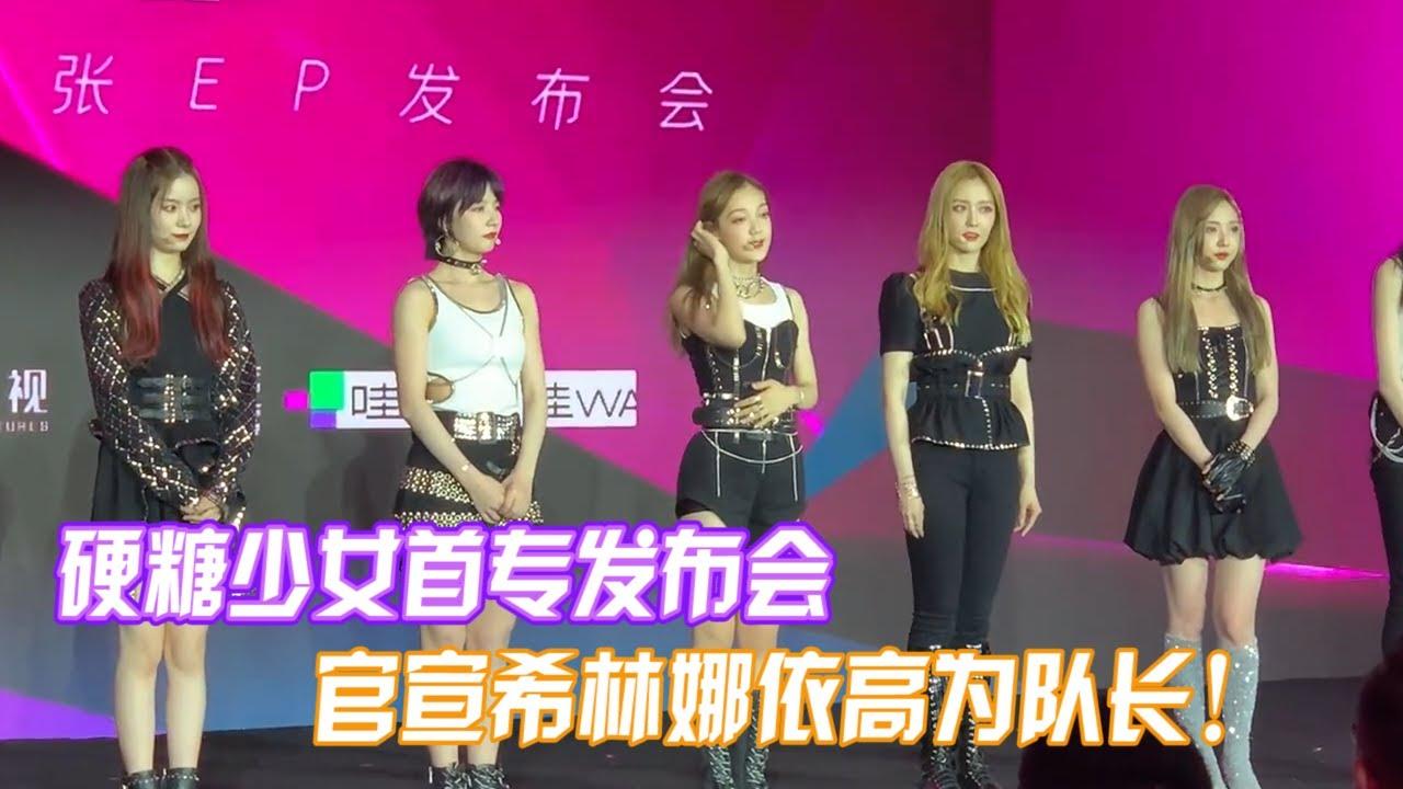 《硬糖少女》首张团专发布会官宣队长,不是霸气的陈卓璇,而是C位的她!