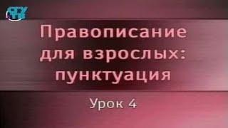 Русский язык. Урок 4. Пунктуация при обособленных обстоятельствах