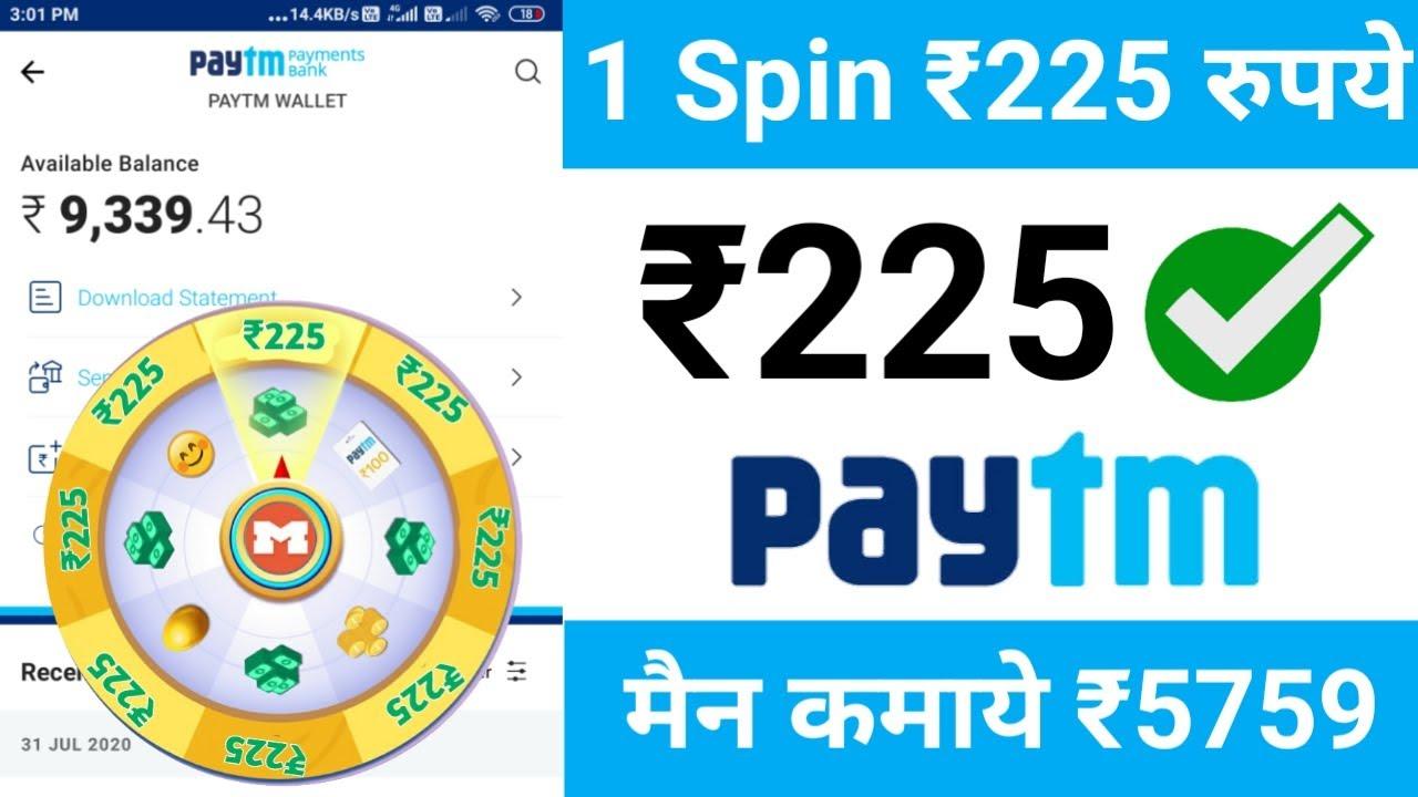 Spin to win earn money    Paytm cash kaise kamaye    spin karke paytm cash kaise kamaye