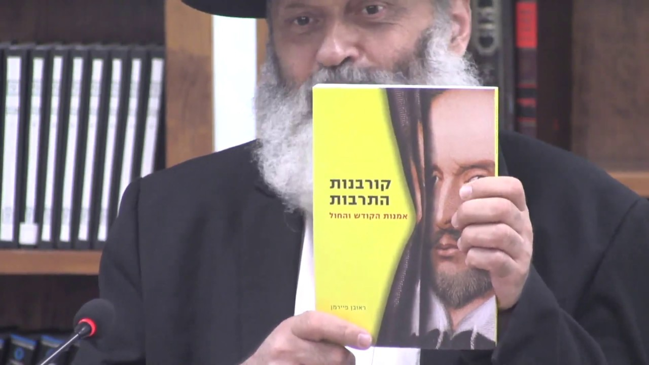 בקשת האני העצמי | הרב ראובן פיירמן