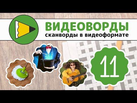Сканворды онлайн - ВИДЕОВОРДЫ - 011 3 сезон