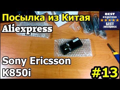 Посылка из Китая #13 Aliexpress Sony Ericsson K850i 49$