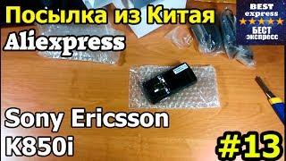 посылка из Китая #13 Aliexpress Sony Ericsson K850i 49