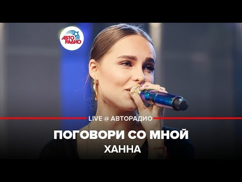 🅰️ Ханна - Поговори Со Мной (LIVE @ Авторадио)