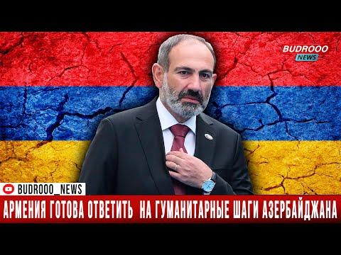 Пашинян: Армения готова ответить  на гуманитарные шаги Азербайджана