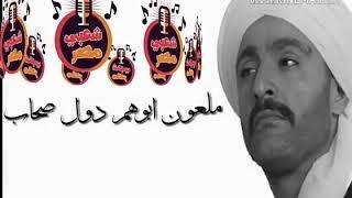قصيدة عن غدر الصحاب بلهجة مصرية Mp3