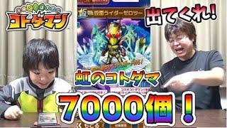 【コトダマン】仮面ライダーコラボ 虹のコトダマ7000個を突っ込みます!! ゼロツーが欲しい! Kamen Rider × KOTODAMAN コーキtv