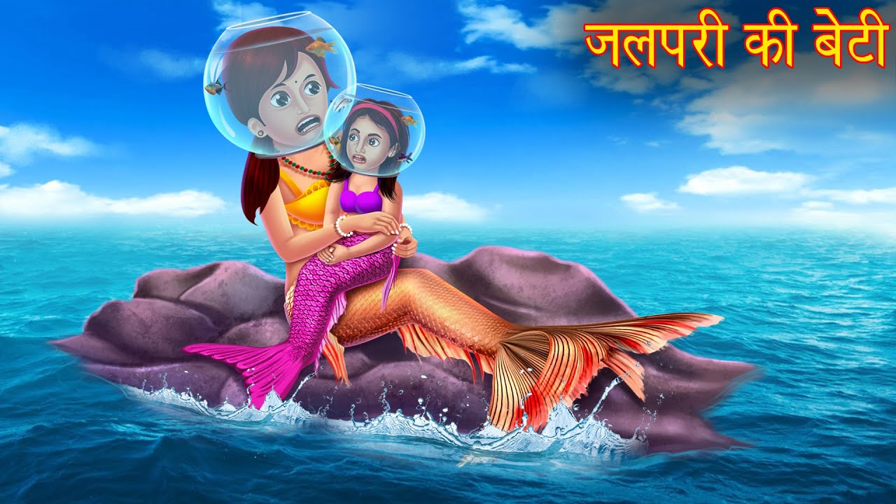 जलपरी की बेटी | जादुई जलपरी - 4 | Part 4 | Magical Mermaid Story | Horror Stories in Hindi | Stories