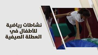 ريما عامر - نشاطات رياضية للأطفال في العطلة الصيفية