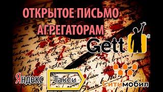 Открытое Письмо Агрегаторам/Бойкот 2020/Хватит это Терпеть/Пушкино/Никита Штых
