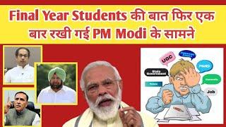 Punjab CM Captain Amarinder Singh urge PMO on UGC Guidelines | Final Year Examination | Ashish Sir