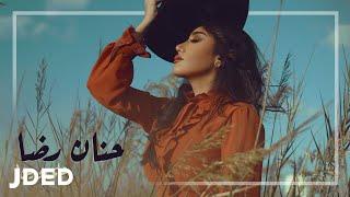 حنان رضا - على وين ( حصريا ) | 2020