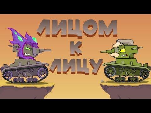 Лицом к лицу - Мультики про танки