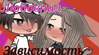 Мини-фильм   Любовная Зависимость   By Kristall Hay   Gacha Life
