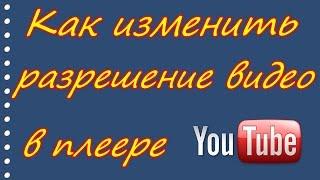 Как изменить разрешение видео в плеере YouTube(Как изменить качество воспроизведения видео в плеере YouTube при медленном интернет соединении., 2015-05-18T05:16:26.000Z)