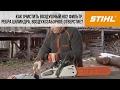 Мотопилы STIHL, очистка воздушного фильтра, ребер цилиндра, воздухозаборного отверс