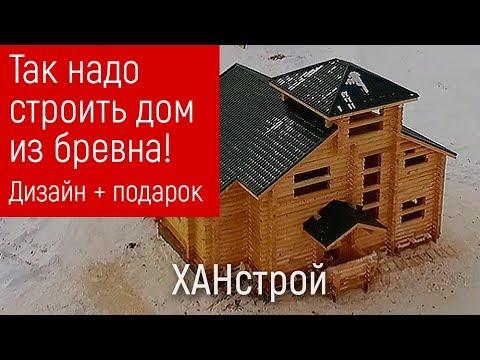 СТРОИТЕЛЬСТВО ДОМА в Красноярске. СТРОИМ СРУБ ИЗ ОЦИЛИНДРОВАННОГО БРЕВНА под ключ своими руками