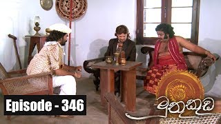 Muthu Kuda | Episode 346 04th June 2018 Thumbnail