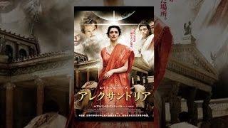 アレクサンドリア「日本語吹替版」 thumbnail
