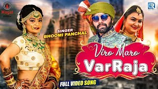 Viro Maro Varraja - Bhoomi Panchal | New Gujarati Superhit Song | Full Video | RDC Gujarati