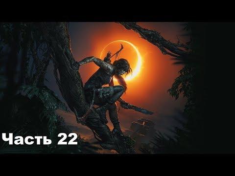 Shadow of the Tomb Raider (Дитя Джунглей) 100% Прохождение на ПК. 22