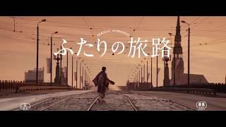 桃井かおり×イッセー尾形 『太陽』以来の共演! 日本×ラトビア 初合作映...
