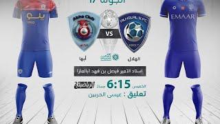 مباشر القناة الرياضية السعودية | الهلال VS أبها (الجولة الـ17)