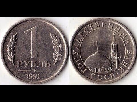 Реальная цена монеты 1 рубль 1991 года. ЛМД. ГКЧП. Разбор разновидностей и их стоимость.